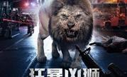 电影《狂暴凶狮》预告片首度曝光 国内确认定档!