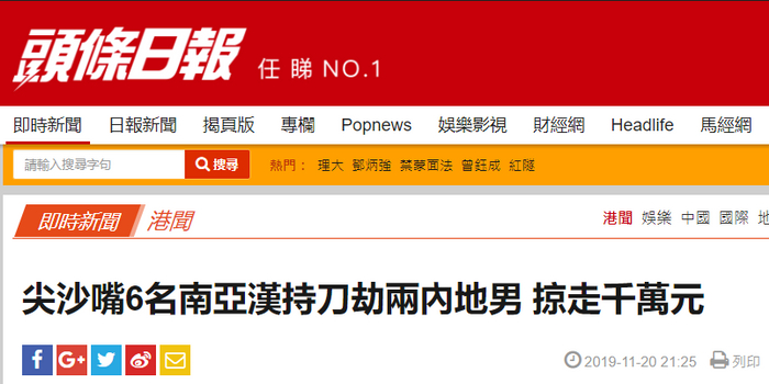 昨晚两名内地男子在香港被抢超千万现金