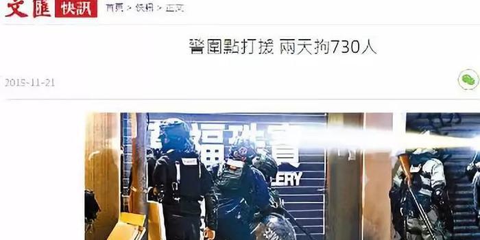 """港媒揭露港警击退暴徒""""援兵""""经过 两天拘730人"""
