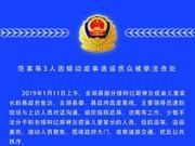 江苏金湖疫苗过期事件 3男子因煽动滋事造谣惑众被拘
