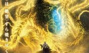 动画电影《哥斯拉》3部曲最终章《GODZILLA 噬星者》全新剧照 霸气金龙震撼夺目!
