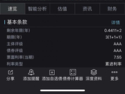 """""""18中租壹""""往昔日最父亲跌幅23.78% 受中民投失条约影响"""