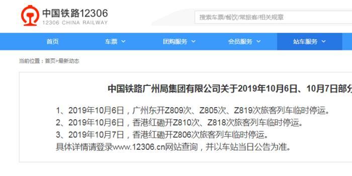 中鐵廣州局:多趟來往香港和廣州的列車停運