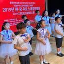 慶祝新中國成立70週年 韓國各界舉行系列活動