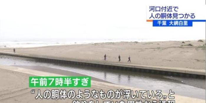 日本河口附近现无头无手无脚女尸 疑遭分尸后抛尸