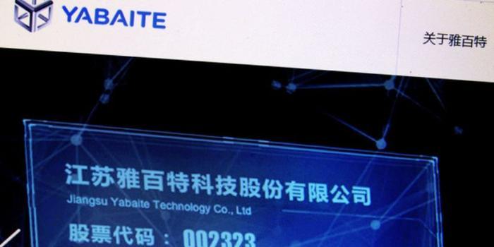 雅百特跨国造假虚增营收5.8亿 27个银行账户被冻结