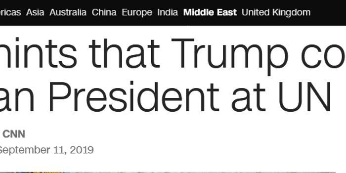 蓬佩奥就暗示:特朗普可能在联合国与伊朗总统会面