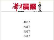 辽宁《华商晨报》休刊 未来将更名为《华商新报》