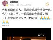 央视春晚开创者、首届春晚总导演黄一鹤去世 享年85岁