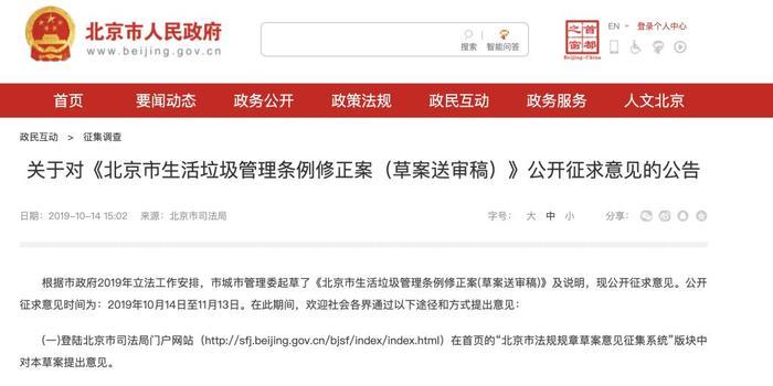 垃圾分類終于輪到北京 這樣扔垃圾擬罰200元