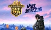 绝地求生刺激战场城市联赛广州站规则说明