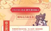 剑网3新春年夜饭下周启动 郭大侠请侠士吃饭啦