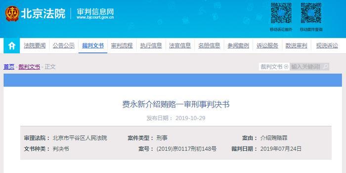 """北京""""大棚房反腐""""留置5人中 1人判刑了"""