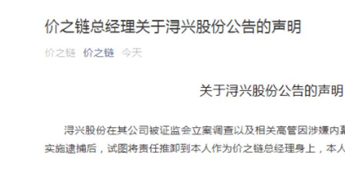 浔兴股份实控人刚被抓 子公司总经理也遭立案侦查