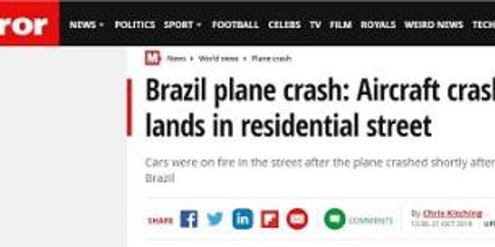巴西一架飞机坠毁撞上汽车 住宅区街道升起浓烟