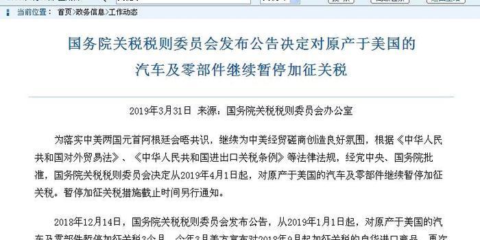 11选5杀号技巧_中国对美国产汽车及零部件继续暂停加征关税
