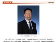 天津农商银行党委书记董事长殷金宝在办公室割腕身亡