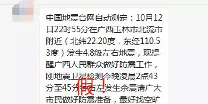 广西地震局辟谣:当地发生更大地震可能性不大