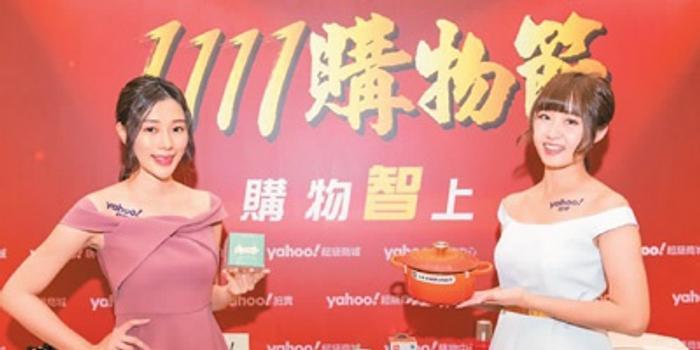 """""""双11""""从大陆风靡到台湾 手机等数码产品受追捧"""