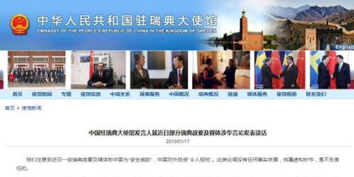 """瑞典政要称中国为""""安全威胁"""" 我驻瑞典使馆回应"""