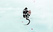 动画《白蛇:缘起》宣布撤档 新上映日期暂未公布