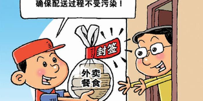 """人民日报海外版:外卖经济越红火越要筑牢""""防火墙"""""""