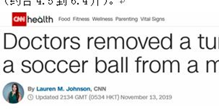 大小堪比足球 美八旬老人切除脖上肿瘤重达6.4斤