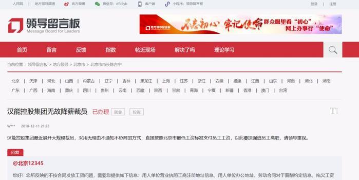 他曾秒杀马云成中国首富 如今被曝欠薪还无故裁员
