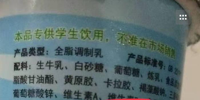 江苏太子乳业学生奶过期 中国奶协称其不在注册名单
