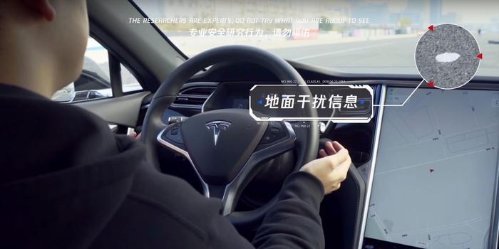 广东快乐十分开奖记录_腾讯科恩实验室提出特斯拉Autopilot系统缺陷