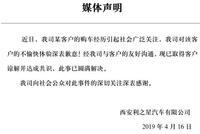 """奔驰女车主事件4S店的""""惨重""""代价:暂停运营"""