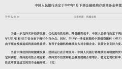 总理刚发话央行全面降准1个百分点 海外应声大涨