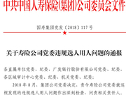 国寿多名高管因违规被处分 林岱仁被党内严重警告