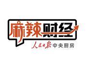 全国人大常委陈锡文:中央一号文件为啥还是聚焦三农?