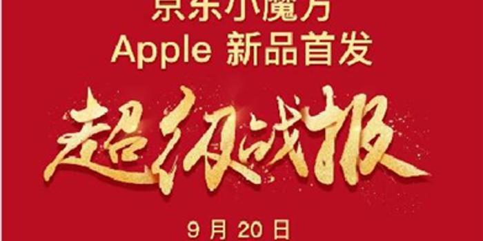 京東發布發布iPhone11系列戰報 成交額同比增長200%