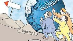 IMF罕见直斥美国:单边主义威胁世界经济增长