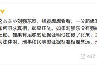 王志安:刘强东承受的舆论压力较其行为而言根本不够