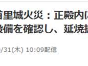 """日媒透露琉球""""故宫""""大火新进展:火源很可能在正殿,殿内没有自动灭火设备"""