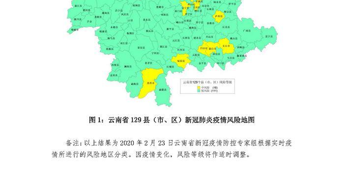 云南最新疫情風險更新:再增4個低風險縣市區