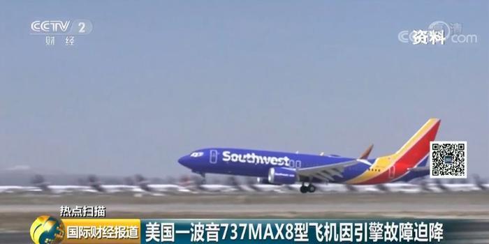 江苏体彩11选5_又一架波音737MAX8刚起飞就迫降 复飞还有戏吗?