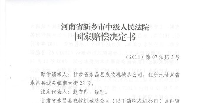 民营老板冤狱11年获平反 约21亿国家赔偿申请遭拒