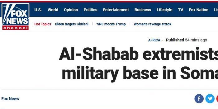 美国位于索马里一处军事基地遭遇极端分子袭击