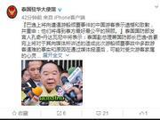 泰国防部:受事故影响中国游客将获最好最公平照顾