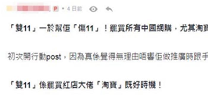 """""""双11""""第一个小时 香港地区成交额排第一"""