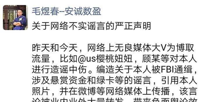 中国期货交易员涉欺诈被FBI通缉?知名私募创始人否认