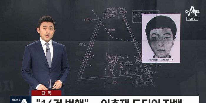 原来有14起命案 这个韩国连环杀人犯终于认罪