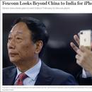 富士康考虑将生产线转移至印度 郭台铭将赴印讨论建厂