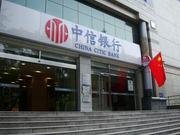 中信银行出资50亿设理财子公司 发行400亿优先股补血