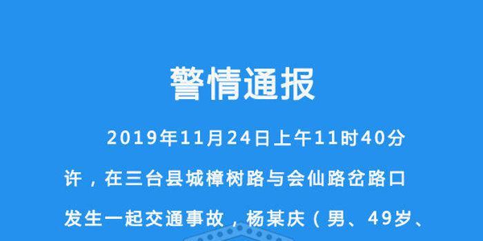 四川绵阳一货车与一自行车相撞 3岁男孩当场死亡