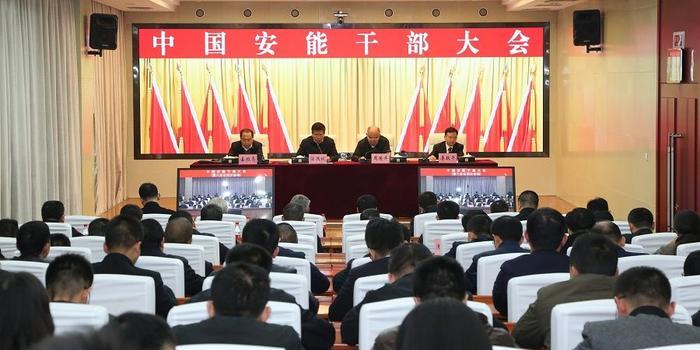 中国安能集团首任领导班子就职 周国平任董事长